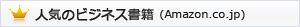 人気のビジネス書籍 ( Amazon.co.jp )