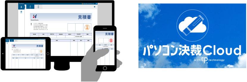 画面とサービスのイメージ(写真:シヤチハタ発表資料より)
