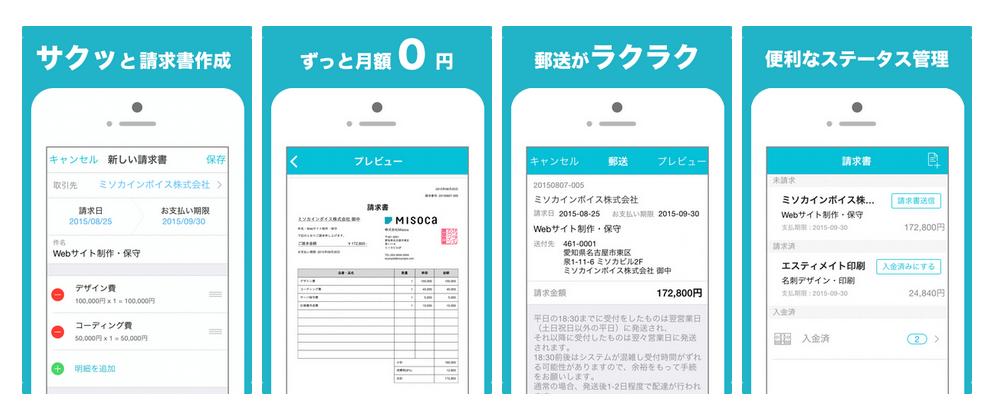 請求書作成・発送代行の「Misoca」、iPhoneアプリをリリース   財 ...