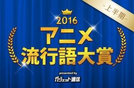 アニメ流行語大賞2016上半期 』...