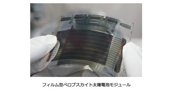 曲がる太陽電池に朗報続く ノーベル賞候補、脱レアメタル、世界最高の発電効率 財経新聞