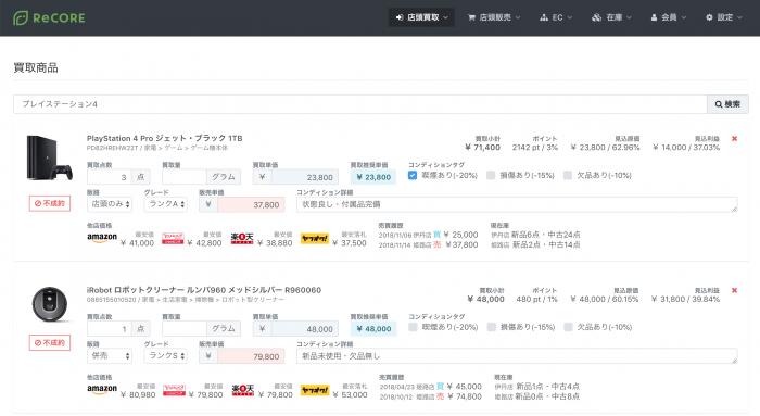 NOVASTO、AIが買取査定のリユース向けクラウドPOS「ReCORE」提供開始