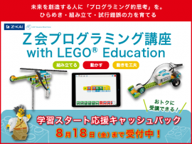 Z会プログラミング講座 with LEGO®Education