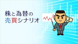 株と為替の売買シナリオ