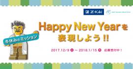 Z会プログラミング講座 with LEGO(R)Education 冬休みのミッション