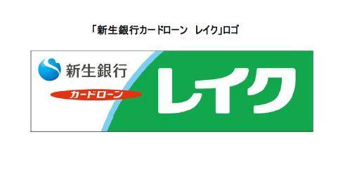 新生 銀行 大阪