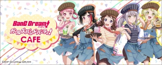 『BanG Dream!』ガルパより期間限定コラボカフェのオープンが決定!©️BanG Dream! Project ©Craft Egg Inc. ©bushiroad All Rights Reserved