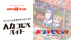 「an超バイト」× アニメ『ポプテピピック』のイメージ。(c) 大川ぶくぶ/竹書房・キングレコードCopyright (c) 2017 PERSOL CAREER CO., LTD. All Rights Reserved.