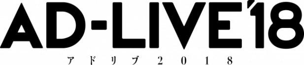 「AD-LIVE 2018」のロゴ。(c) AD-LIVE Project