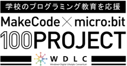 「MakeCode×micro:bit 100プロジェクト」のロゴ。(画像: マイクロソフト)