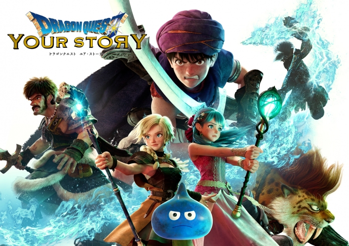 (C)2019「DRAGON QUEST YOUR STORY」製作委員会(C)1992 ARMOR PROJECT/BIRD STUDIO/SPIKE CHUNSOFT/SQUARE ENIX All Rights Reserved.