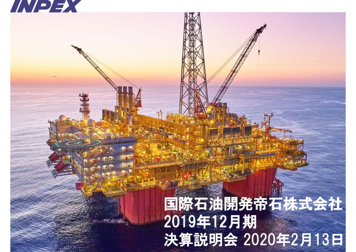 国際 石油 開発 帝 石 株式 会社