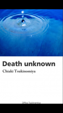 Death unknown
