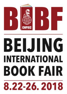 第25回北京国際図書博覧会(The 25th Beijing International Book Fair, BIBF)