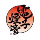 電子煙管ロゴ
