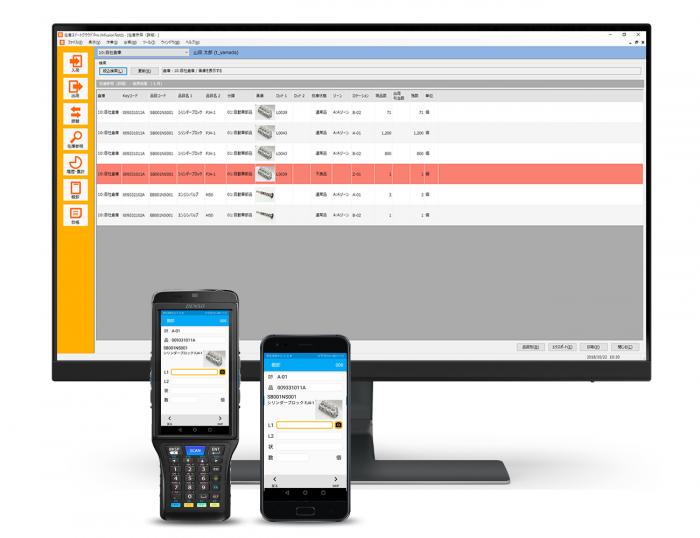 クラウド在庫管理システムにて現場ごとにハンディターミナルかスマホでデバイスを選べる新オプションを10 ...