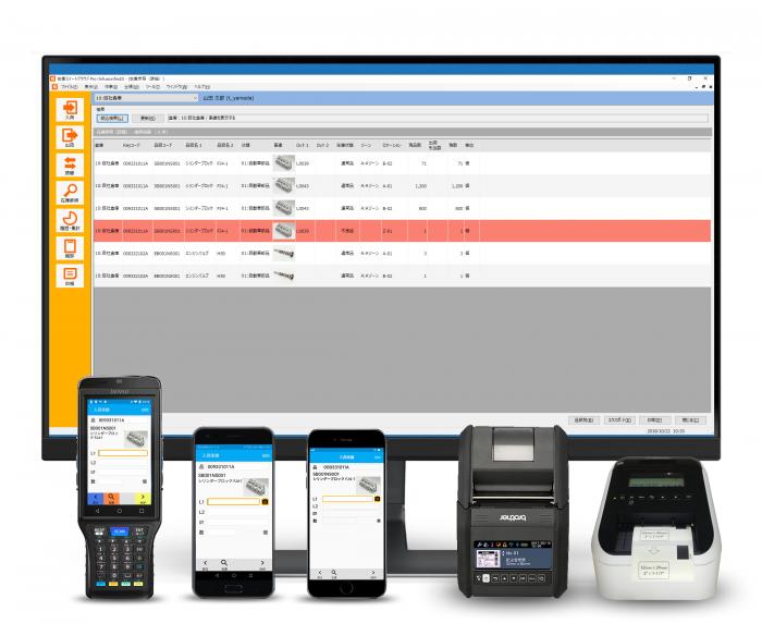 インフュージョン、スマホとモバイルプリンターを連携 クラウド在庫管理 3月14日よりAndroidで可能に