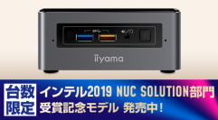 パソコン工房 Webサイトにて、『Intel(R) Partner Connect Asia 2019』「Partner of the Year NUC Solution」受賞記念モデルを発売!