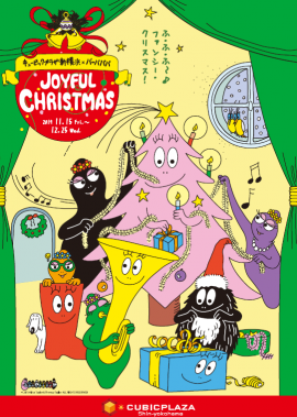 JOYFUL CHRISTMAS♪
