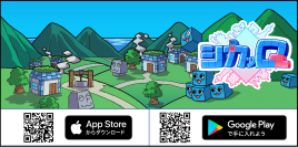 iOS/Android対応完全無料スマートフォンゲーム『シカッQ』配信開始