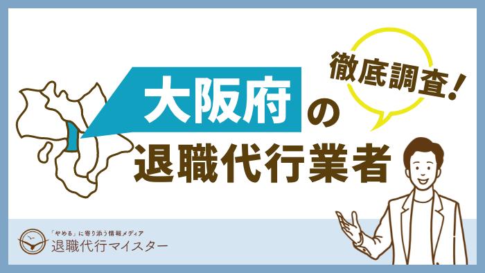大阪府の退職代行業者