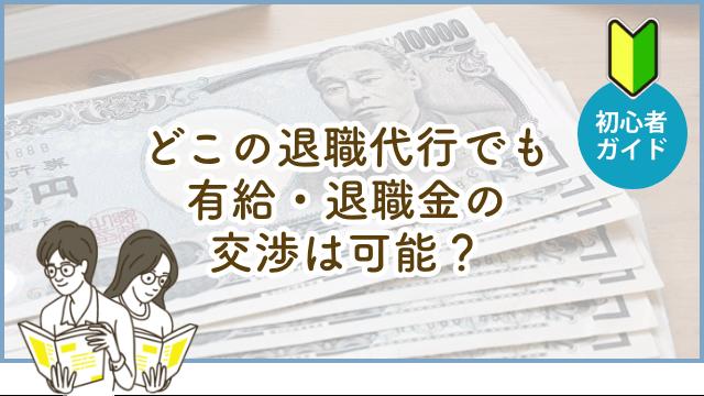 どこの退職代行でも 有給・退職金の 交渉は可能?