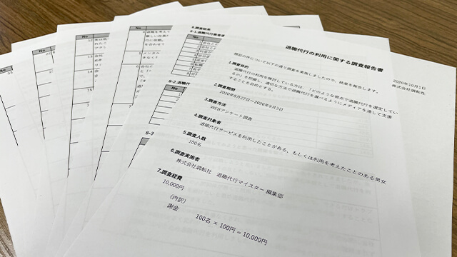 利用検討者 100人アンケート