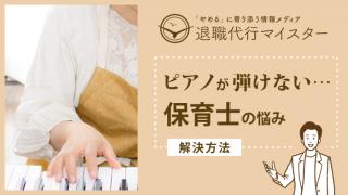 ピアノが弾けない保育士