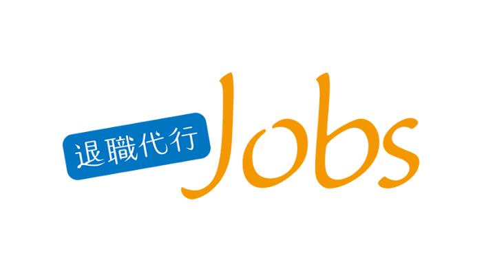 退職代行Jobsのロゴ
