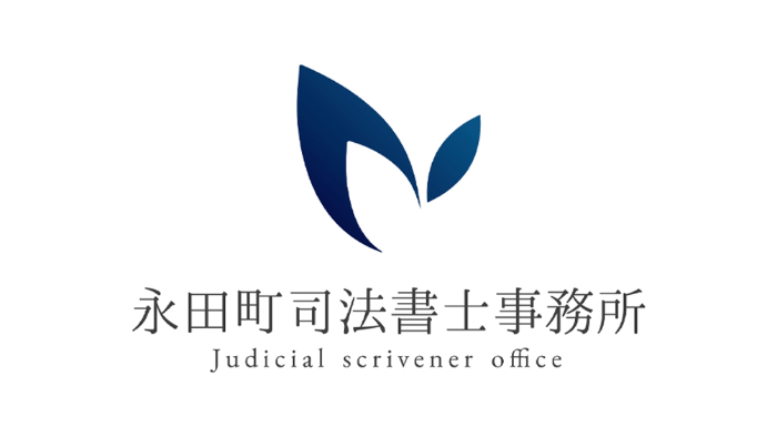 永田町司法書士事務所のロゴ