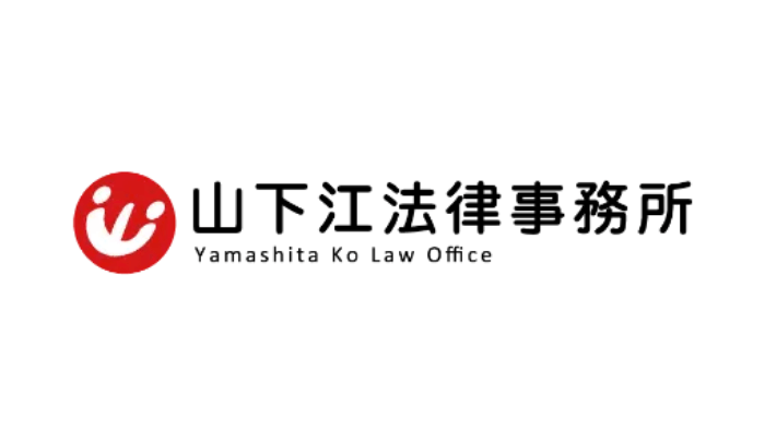山下江法律事務所のロゴ