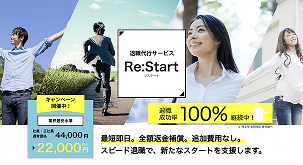 退職代行Re:Start