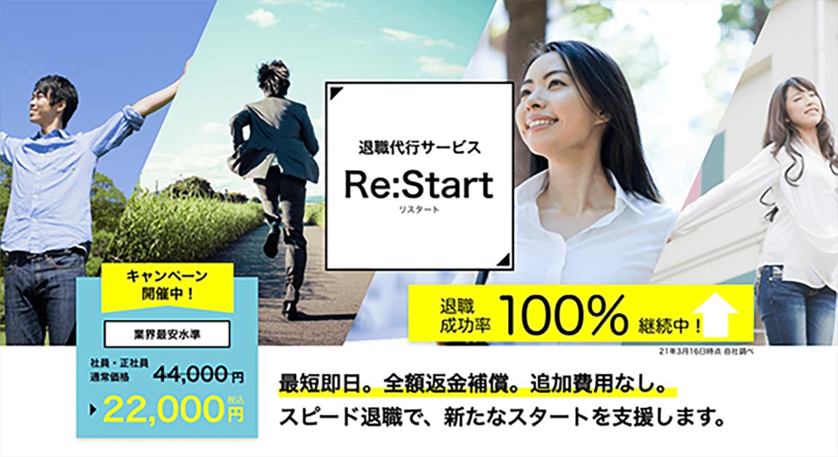 Re:Start(退職代行リスタート)