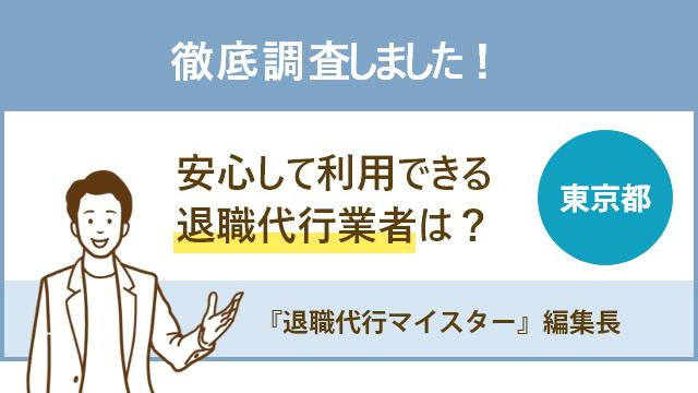 東京都でおすすめの退職代行業者